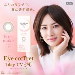 カラコン カラーコンタクトレンズ ワンデー 度あり 度なし 使い捨て コンタクト シード アイコフレ ワンデー UV ディファイン SEED Eye coffret 1day UV 1箱|lens-pia|03