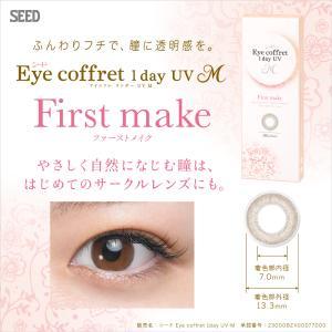カラコン カラーコンタクトレンズ ワンデー 度あり 度なし 使い捨て コンタクト シード アイコフレ ワンデー UV ディファイン SEED Eye coffret 1day UV 1箱|lens-pia|04