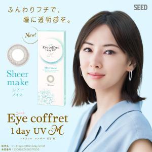 カラコン カラーコンタクトレンズ ワンデー 度あり 度なし 使い捨て コンタクト シード アイコフレ ワンデー UV ディファイン SEED Eye coffret 1day UV 1箱|lens-pia|05