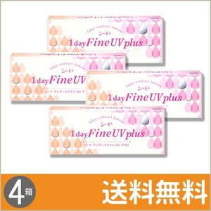 シード ワンデーファイン UV plus 30枚入×4箱 / 送料無料 コンタクトレンズのレンズUNO