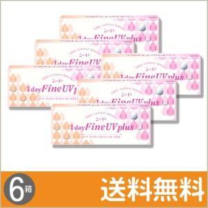 シード ワンデーファイン UV plus 30枚入×6箱 / 送料無料 コンタクトレンズのレンズUNO