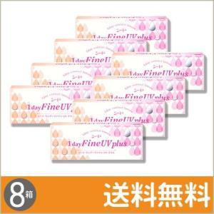 シード ワンデーファイン UV plus 30枚入×8箱 / 送料無料 コンタクトレンズのレンズUNO