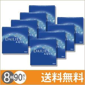 フォーカス デイリーズ アクア バリューパック 90枚入×8箱 / 送料無料 コンタクトレンズのレンズUNO