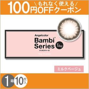 エンジェルカラーワンデー バンビシリーズ ミルクベージュ 10枚入1箱 / メール便