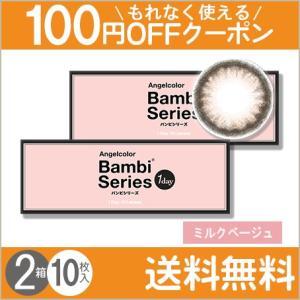 エンジェルカラーワンデー バンビシリーズ ミルクベージュ 10枚入×2箱 / 送料無料 / メール便