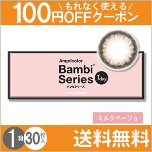 エンジェルカラーワンデー バンビシリーズ ミルクベージュ 30枚入1箱 / 送料無料