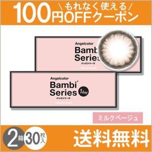 エンジェルカラーワンデー バンビシリーズ ミルクベージュ 30枚入×2箱 / 送料無料