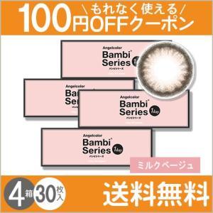 エンジェルカラーワンデー バンビシリーズ ミルクベージュ 30枚入×4箱 / 送料無料