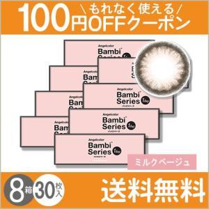 エンジェルカラーワンデー バンビシリーズ ミルクベージュ 30枚入×8箱 / 送料無料