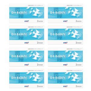 【キャッシュレス5%還元】【ポスト便 送料無料★1箱2,980円+税】ロートモイストアイ 8箱セット|lensamigo