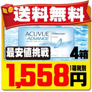 ★★ソフトバンクスマホはポイント10倍★★ 【送料無料】アキュビューアドバンス 4箱セット|lensbargain