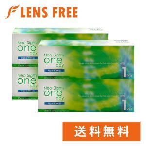 【キャッシュレス5%還元】コンタクトレンズ1DAY ネオサイトワンデー アクアモイスト×4箱セット 送料無料|lensfree