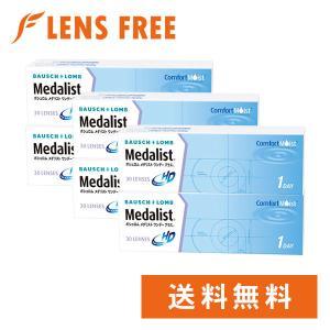 【キャッシュレス5%還元】コンタクトレンズ1DAY メダリストワンデープラス 30枚× 6箱セット 送料無料|lensfree