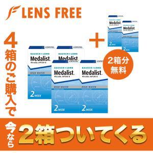 【キャッシュレス5%還元】コンタクトレンズ2WEEK メダリスト2(メダリスト II) ×4箱セット 送料無料|lensfree
