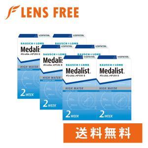 【キャッシュレス5%還元】コンタクトレンズ2WEEK メダリスト2(メダリスト II) ×6箱セット 送料無料|lensfree