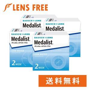 【キャッシュレス5%還元】コンタクトレンズ2WEEK メダリストプラス×4箱セット 送料無料|lensfree