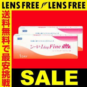 コンタクトレンズ1DAY シードワンデーファインUV×2箱 セット コンタクト 送料無料|lensfree
