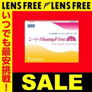 【キャッシュレス5%還元】コンタクトレンズ1MONTH マンスリーファインUV 送料無料|lensfree