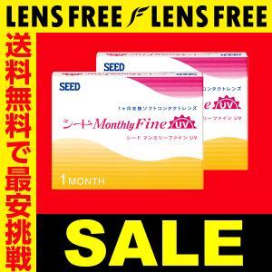 【キャッシュレス5%還元】コンタクトレンズ1MONTH マンスリーファインUV 2箱セット 送料無料|lensfree