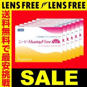 【キャッシュレス5%還元】コンタクトレンズ1MONTH マンスリーファインUV 6箱セット 送料無料|lensfree