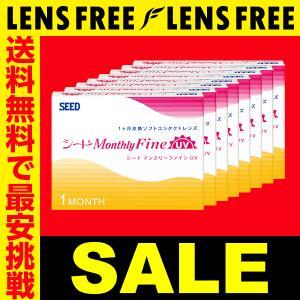 【キャッシュレス5%還元】コンタクトレンズ1MONTH マンスリーファインUV 8箱セット 送料無料|lensfree