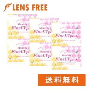 【キャッシュレス5%還元】コンタクトレンズ1MONTH マンスリーファインUV plus 6箱セット 送料無料|lensfree