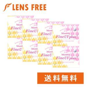 【キャッシュレス5%還元】コンタクトレンズ1MONTH マンスリーファインUV plus 8箱セット 送料無料|lensfree