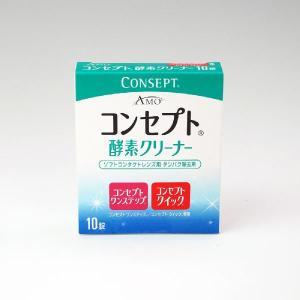 AMO コンセプト酵素クリーナー 10錠【ソフトコンタクトレンズケア用品】 |lensgallerys