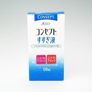 AMO コンセプト すすぎ液 120ml【ソフトコンタクトレンズケア用品】|lensgallerys