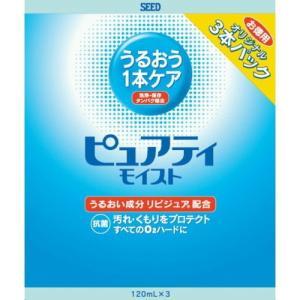シード ピュアティ モイスト 120ml×6 (3本パック×2)約6ヶ月分(200円レンズケース1個付き) O2・ハードコンタクトレンズケア用品