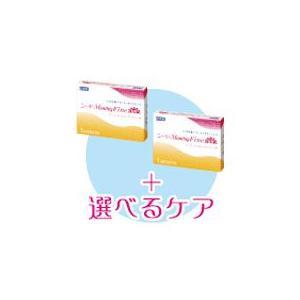 選べるケア シード マンスリーファインUV (3枚入り)2箱+選べるケア用品 lensgallerys