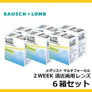 コンタクト メダリストマルチフォーカル6箱セット(6枚入り) 送料無料 / 遠近両用2週間交換コンタクト/ボシュロム  2week(メダリストマルチフォーカル)|lensman