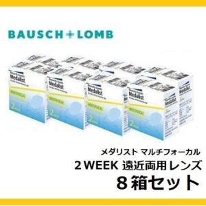 コンタクト メダリストマルチフォーカル8箱セット(6枚入り)  / 遠近両用2週間交換コンタクト/ボシュロム  2week送料無料メダリストマルチフォーカル|lensman