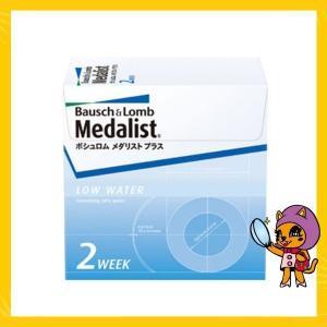 コンタクト メダリストプラス(6枚入り)/ボシュロム 即納 2week HD品質 (Medalist/2週間/使い捨て) lensman