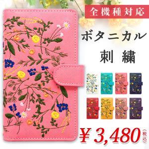 [商品説明]  ★ ボタニカル刺繍 手帳型ケース(内側:黒TPU ケース)★  オリジナルデザインの...