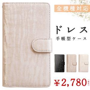 [商品説明]  ★ ドレスアップ 上品 手帳型ケース (内側:黒TPUケース) ★  高級感のある色...