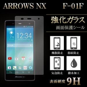 【半額SALE】 ARROWS NX F-01F 強化ガラス 保護フィルム 液晶保護 ガラスフィルム...