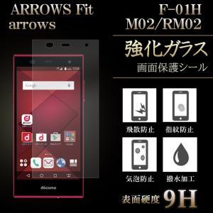 【半額SALE】 ARROWS Fit F-01H M02 RM02 強化ガラス 保護フィルム 液晶...