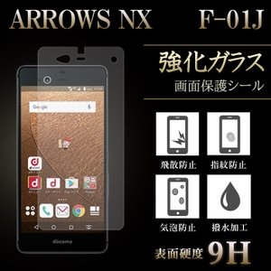 【半額SALE】 ARROWS NX F-01J 強化ガラス 保護フィルム 液晶保護 ガラスフィルム...