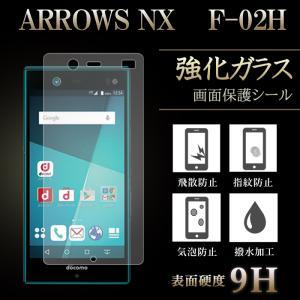 【半額SALE】 ARROWS NX F-02H 強化ガラス 保護フィルム 液晶保護 液晶フィルム ...