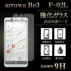 【半額SALE】 【半額SALE】 ARROWS Be3 F-02L 強化ガラス 液晶保護 液晶フィ...
