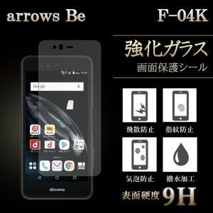 【半額SALE】 【半額SALE】 ARROWS Be F-04K 強化ガラス 液晶保護 液晶フィル...