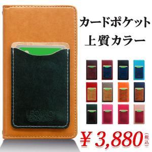 [商品説明]  ◆収納力抜群◆ 従来の手帳型ケースの表面にカードポケットを付け収納を増やした便利な手...
