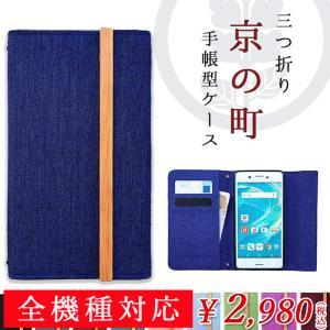 [商品説明]  ★ 三つ折り 京の町 和風 手帳型ケース (内側:黒TPUケース)★  麻のようなや...