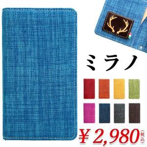 [商品説明]  ★ ミラノ 手帳型ケース(内側:黒TPU ケース)★  柔らかく、温かみのある手触り...