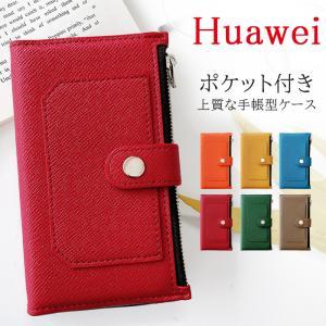 HUAWEI ケース カバー 手帳型ケース P30 lite Premium HWV33 honor...