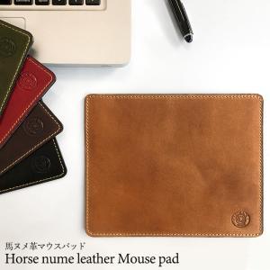 [商品説明]  ◆馬ヌメ革 マウスパッド◆ 光沢感のある落ち着いた色合いの馬ヌメ革を使用したマウスパ...