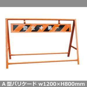 A型バリケード 安全第一 (Aバリ) 800×1200|leojp