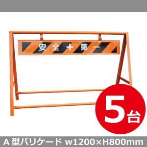 5台セット A型バリケード W1200mm×H800mm【Aバリ】|leojp