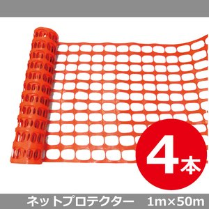ネットプロテクター(プロテクターネット)4本セット オレンジ 1m x 50m|leojp